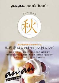 アンアン料理帖(秋)2011年9月